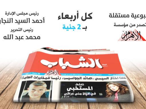 ElShabab | Adv.